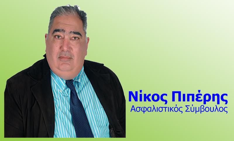Νίκος Πιπέρης